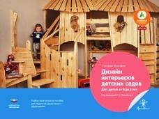 Дизайн интерьеров детских садов: для детей от 0 до 3 лет. Практическое пособие. Дикен К., Дикен Ю.