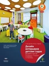 Дизайн интерьеров детских садов: для детей от 3 до 6 лет. Практическое пособие. Беек А., Бук M., Руфэнах А.