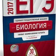 Калинова биология 2017 30 вариантов