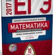 ЕГЭ-2017. Математика. 10 вариантов. Профильный уровень: типовые экзаменационные варианты. Ященко И.В.