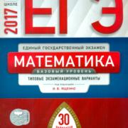 ЕГЭ-2017. Математика. 30 вариантов. Базовый уровень: типовые экзаменационные варианты. Ященко И.В.