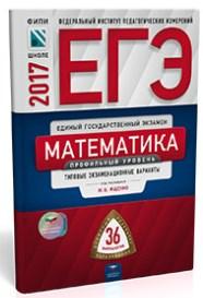 ЕГЭ-2017. Математика. 36 вариантов. Профильный уровень: типовые экзаменационные варианты. Ященко И.В.
