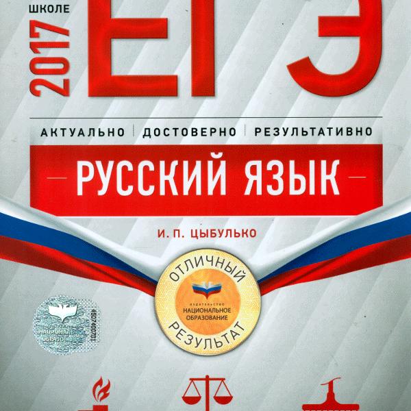 ЕГЭ. Русский язык. Отличный результат. Цыбулько И.П.