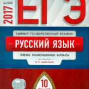 ЕГЭ-2017. Русский язык. 10 вариантов. Типовые экзаменационные варианты. Цыбулько И.П