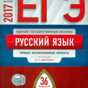 ЕГЭ-2017. Русский язык. 36 вариантов. Типовые экзаменационные варианты. Цыбулько И.П.