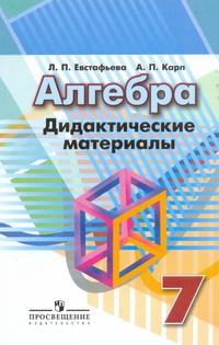 Евстафьева Л. П., Карп А. П. Алгебра. 7 класс. Дидактические материалы