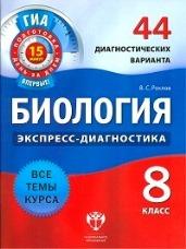 Биология. 8 класс. 44 диагностических варианта. Рохлов В.С.