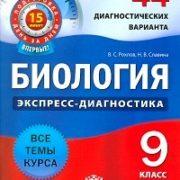 Биология. 9 класс. 44 диагностических варианта. Рохлов В.С., Славина Н.В.