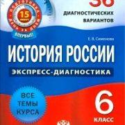 История России. 6 класс. 36 диагностических вариантов. Симонова Е.В.