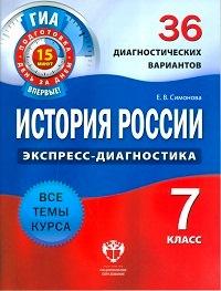 История России. 7 класс. 36 диагностических вариантов. Симонова Е.В.