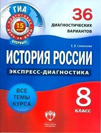 История России. 8 класс. 36 диагностических вариантов. Симонова Е.В.