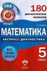 Математика. 5 класс. 180 диагностических вариантов. Радаева Е.А.