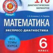 Математика. 6 класс. 176 диагностических вариантов. Панарина В.И., Радаева Е.А.