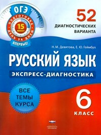 Русский язык. 6 класс. 52 диагностических варианта. Девятова Н.М., Геймбух Е.Ю.