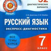 Русский язык. 7 класс. 52 диагностических варианта. Девятова Н.М., Геймбух Е.Ю.