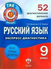 Русский язык. 9 класс. 52 диагностических варианта. Девятова Н.М., Геймбух Е.Ю.