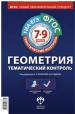 Геометрия. 7-9 классы. Тематический контроль. Семенов А.Л., Ященко И.В.