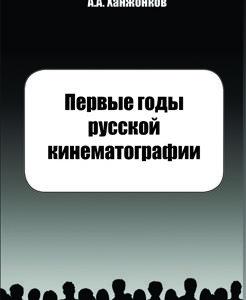 Ханжонков А.А. Первые годы русской кинематографии