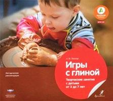 Игры с глиной: методические рекомендации для воспитателей детского сада для творческих занятий с детьми. Лельчук А. М.