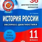 История России. 11 класс. 36 диагностических вариантов. Чернова М.Н.