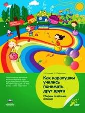 Как карапушки учились понимать друг друга. Для детей 5-8 лет. Сборник сказочных историй. Алиева Э.Ф., Радионова О.Р.