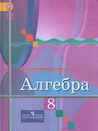 Колягин Ю. М., Ткачева М. В., Фёдорова Н.Е. Алгебра. 8 класс. Учебник. ФГОС