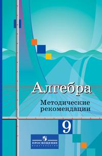 Колягин Ю. М., Ткачева М. В., Фёдорова Н.Е. Алгебра. 9 класс. Методические рекомендации