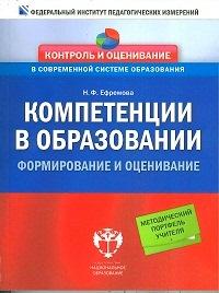 Компетенции в образовании: формирование и оценивание. Ефремова Н. Ф.