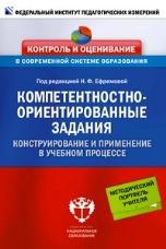Компетентностно-ориентированные задания. Ефремова Н. Ф., Заярная И.Ю. , Максимов С.М.