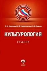 Культурология. Симонова С.А., Черниговских И.В., Сатина И.В.
