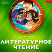 Литературное чтение. 1 класс. Матвеева Е. И.