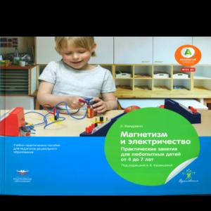 Магнетизм и электричество. Практические занятия для любопытных детей от 4 до 7 лет. Учебно-практическое пособие для педагогов дошкольного образования. Хюндлингс А.