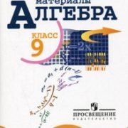 Макарычев Ю. Н., Миндюк Н. Г., Крайнева Л. Б. Алгебра. 9 класс. Дидактические материалы