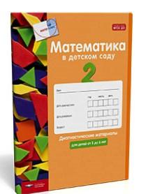 Мате:плюс. Математика в детском саду. Диагностические материалы для детей от 5 до 6 лет. Кауфман С., Лоренц Дж. Х.
