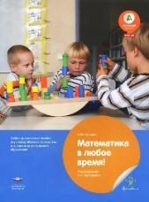 Математика в любое время! Практ. руководство по раннему обучению математике в ДШУ. Бостельман А.