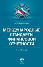 Международные стандарты финансовой отчетности. Вахрушина М.А.
