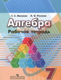 Минаева С. С., Рослова Л. О. Алгебра. 7 класс. Рабочая тетрадь (к учебнику Дорофеева)