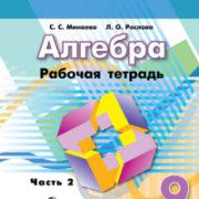 minaeva_algebra_9_klass_rabochaya_tetrad_2_chast_m