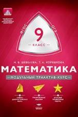 Математика. 9 класс. Модульный триактив-курс. Шевелева Н.В., Корешкова Т.А.