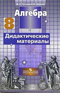 Потапов М. К., Шевкин А. В. Алгебра. 8 класс. Дидактические материалы