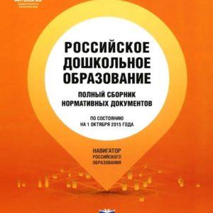 Российское дошкольное образование: Полный сборник нормативных документов по состоянию на 01.10.2015