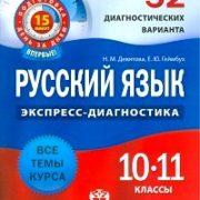Русский язык. 10-11 классы. 52 диагностических варианта. Девятова Н.М., Геймбух Е.Ю.