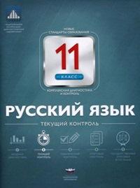 Русский язык. 11 класс. Текущий контроль. Геймбух Е.Ю., Девятова Н.М., Цыбулько И.П.