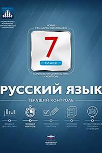 Русский язык. 7 класс. Текущий контроль. Геймбух Е.Ю., Девятова Н.М., Цыбулько И.П.