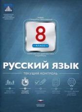 Русский язык. 8 класс. Текущий контроль. Геймбух Е.Ю., Девятова Н.М., Цыбулько И.П.
