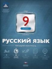 Русский язык. 9 класс. Текущий контроль. Геймбух Е.Ю., Девятова Н.М., Цыбулько И.П.