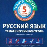 Русский язык. 5 класс. Тематический контроль. Цыбулько И.П.