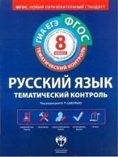 Русский язык. 8 класс. Тематический контроль. Цыбулько И.П.