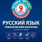 Русский язык. 9 класс. Тематический контроль. Цыбулько И.П.