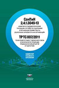 СанПиН 2.4.1.3049-13 и ТР ТС 007/2011
